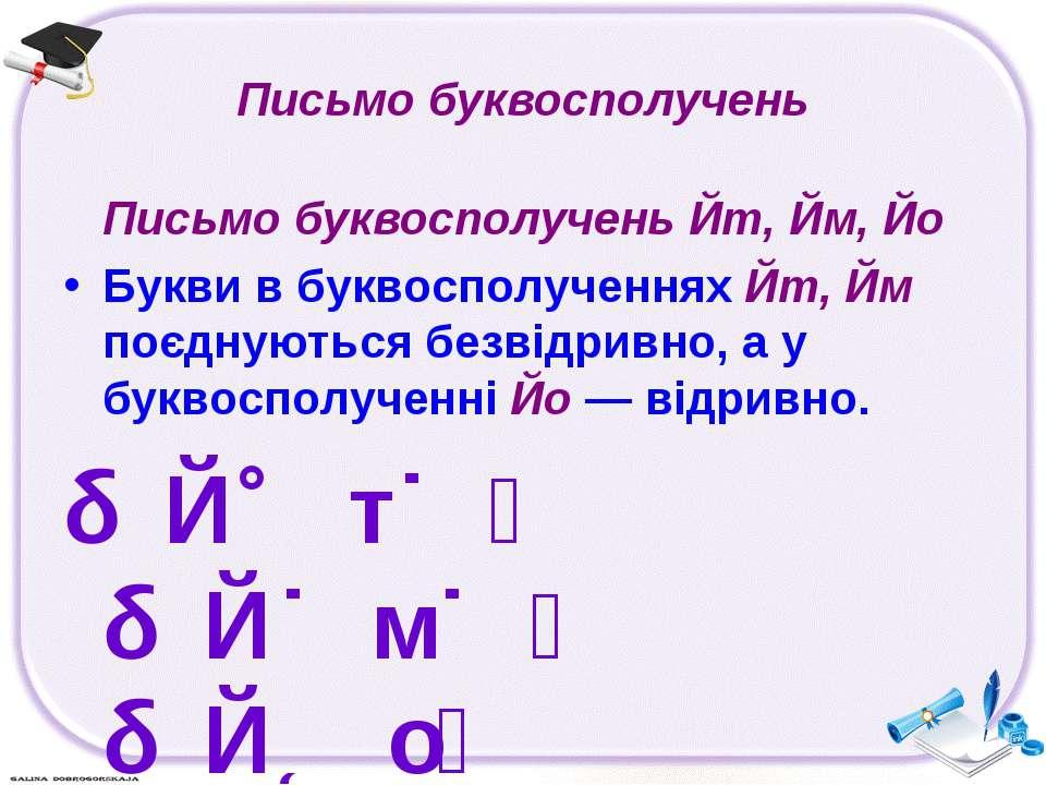 Письмо буквосполучень Письмо буквосполучень Йт, Йм, Йо Букви в буквосполученн...