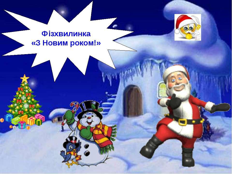 Фізхвилинка «З Новим роком!»