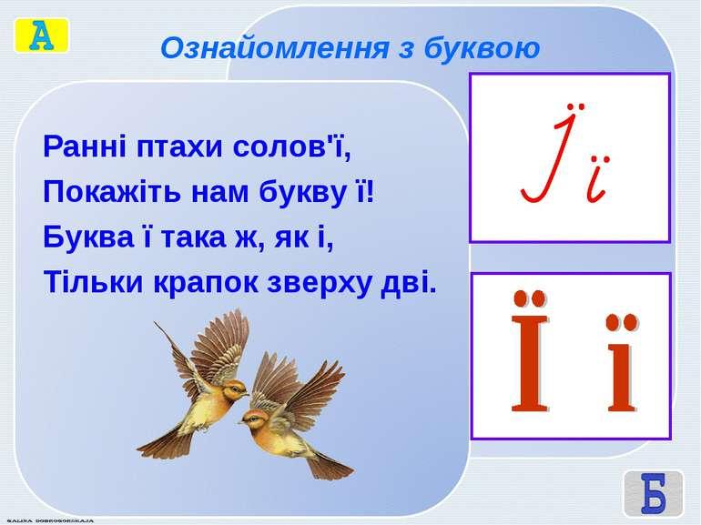 Ознайомлення з буквою Ранні птахи солов'ї, Покажіть нам букву ї! Буква ї така...