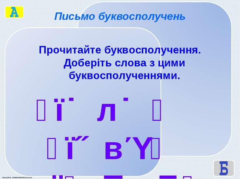 Письмо буквосполучень Прочитайте буквосполучення. Доберіть слова з цими букво...