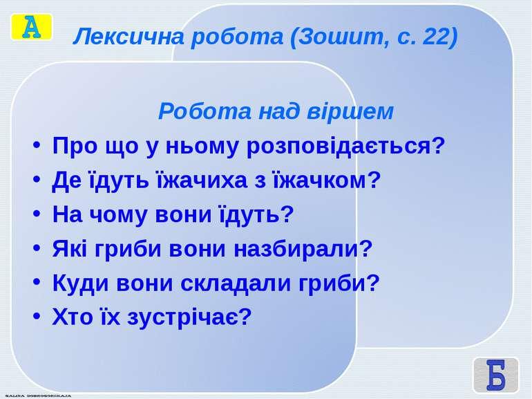Лексична робота (Зошит, с. 22) Робота над віршем Про що у ньому розповідаєтьс...