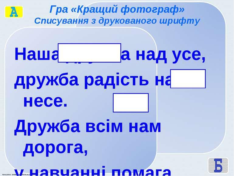 Гра «Кращий фотограф» Списування з друкованого шрифту Наша дружба над усе, др...