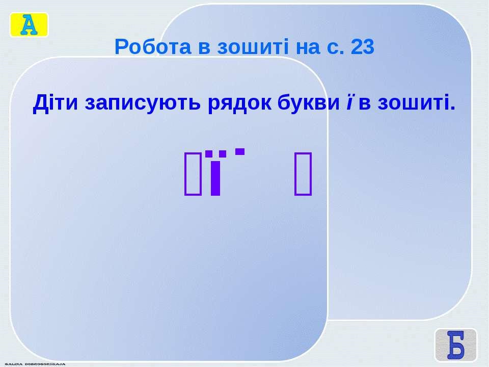Робота в зошиті на с. 23 Діти записують рядок букви ї в зошиті. ї