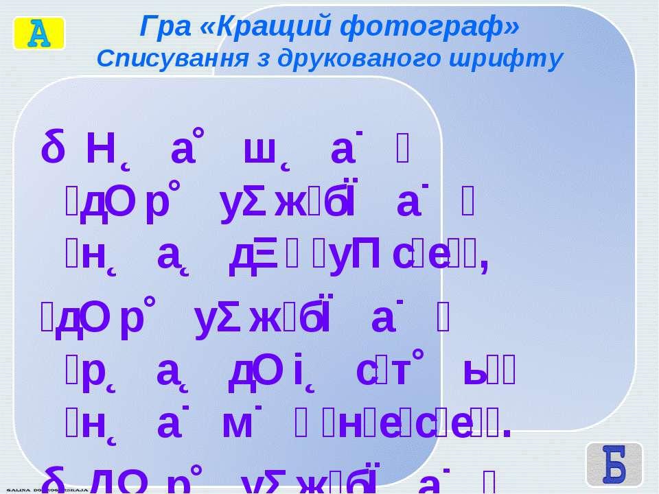 Гра «Кращий фотограф» Списування з друкованого шрифту Н а ш а д р у ж б а н а...