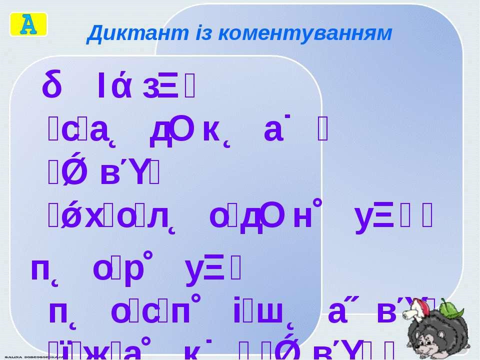 Диктант із коментуванням І з с а д к а в х о л о д н у п о р у п о с п і ш а ...