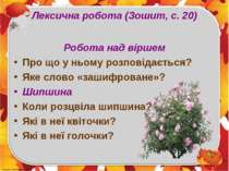 Лексична робота (Зошит, с. 20) Робота над віршем Про що у ньому розповідаєтьс...