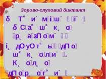 Зорово-слуховий диктант Т и м і ш і С а ш к о р а з о м і д у т ь д о ш к о л...