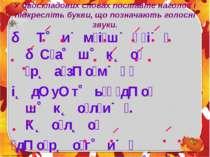 У двоскладових словах поставте наголос і підкресліть букви, що позначають гол...