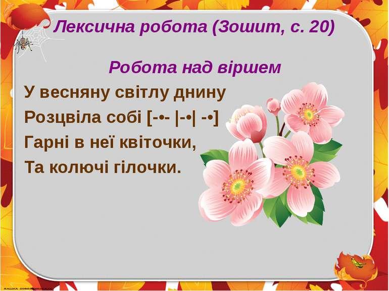 Лексична робота (Зошит, с. 20) Робота над віршем У весняну світлу днину Розцв...