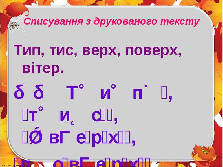 Списування з друкованого тексту Тип, тис, верх, поверх, вітер. Т и п , т и с ...