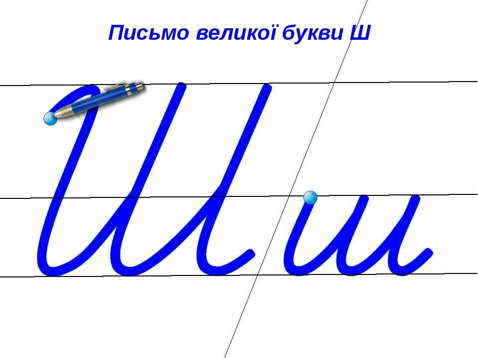Письмо великої букви Ш