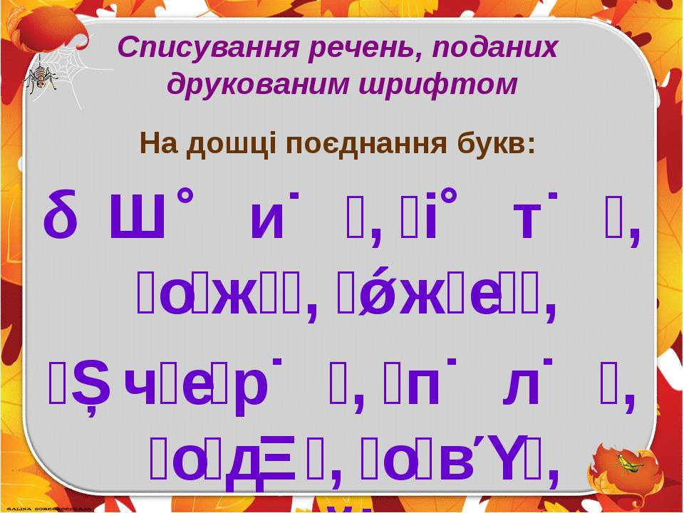 Списування речень, поданих друкованим шрифтом На дошці поєднання букв: Ш и , ...