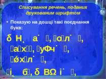 Списування речень, поданих друкованим шрифтом Показую на дошці такі поєднання...