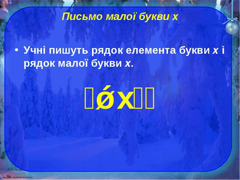 Письмо малої букви х Учні пишуть рядок елемента букви х і рядок малої букви х. х