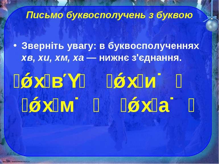 Письмо буквосполучень з буквою Зверніть увагу: в буквосполученнях хв, хи, хм,...