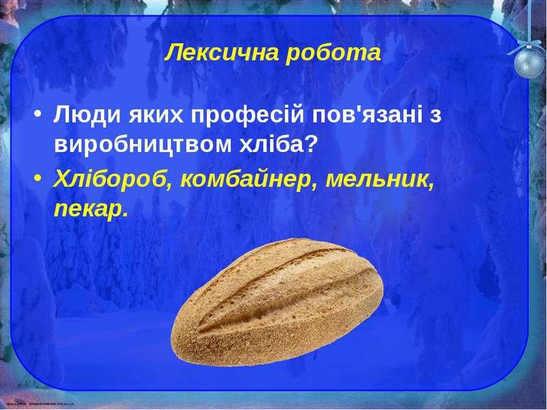 Лексична робота Люди яких професій пов'язані з виробництвом хліба? Хлібороб, ...