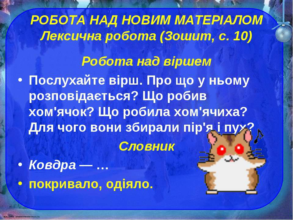 РОБОТА НАД НОВИМ МАТЕРІАЛОМ Лексична робота (Зошит, с. 10) Робота над віршем ...