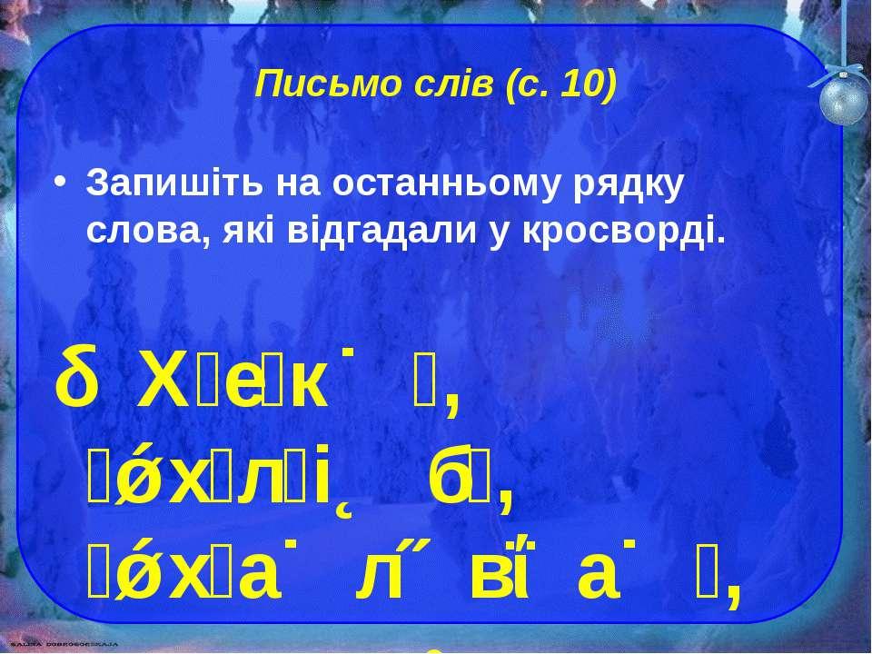 Письмо слів (с. 10) Запишіть на останньому рядку слова, які відгадали у кросв...