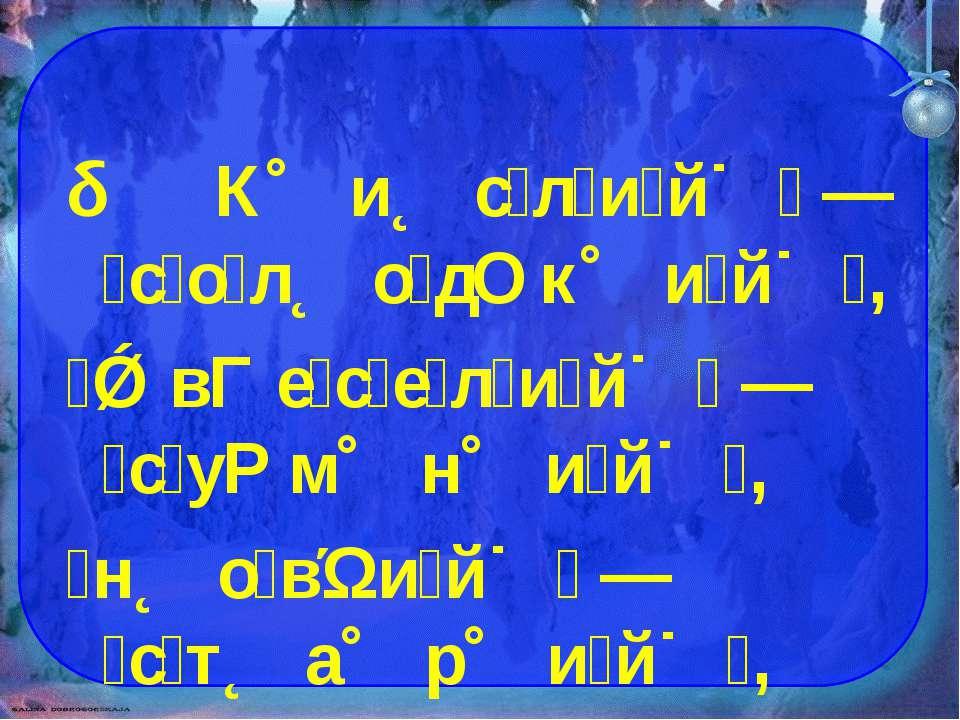 К и с л и й — с о л о д к и й , в е с е л и й — с у м н и й , н о в и й — с т...
