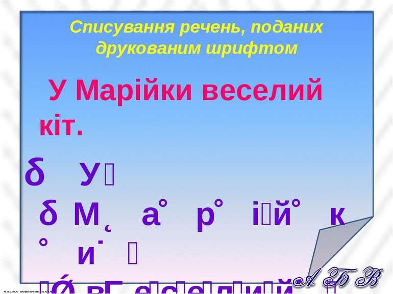 Списування речень, поданих друкованим шрифтом У Марійки веселий кіт. У М а р ...
