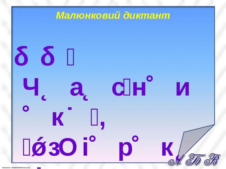 Малюнковий диктант Ч а с н и к , з і р к а , к о р о в а , о л е н ь , с л и ...