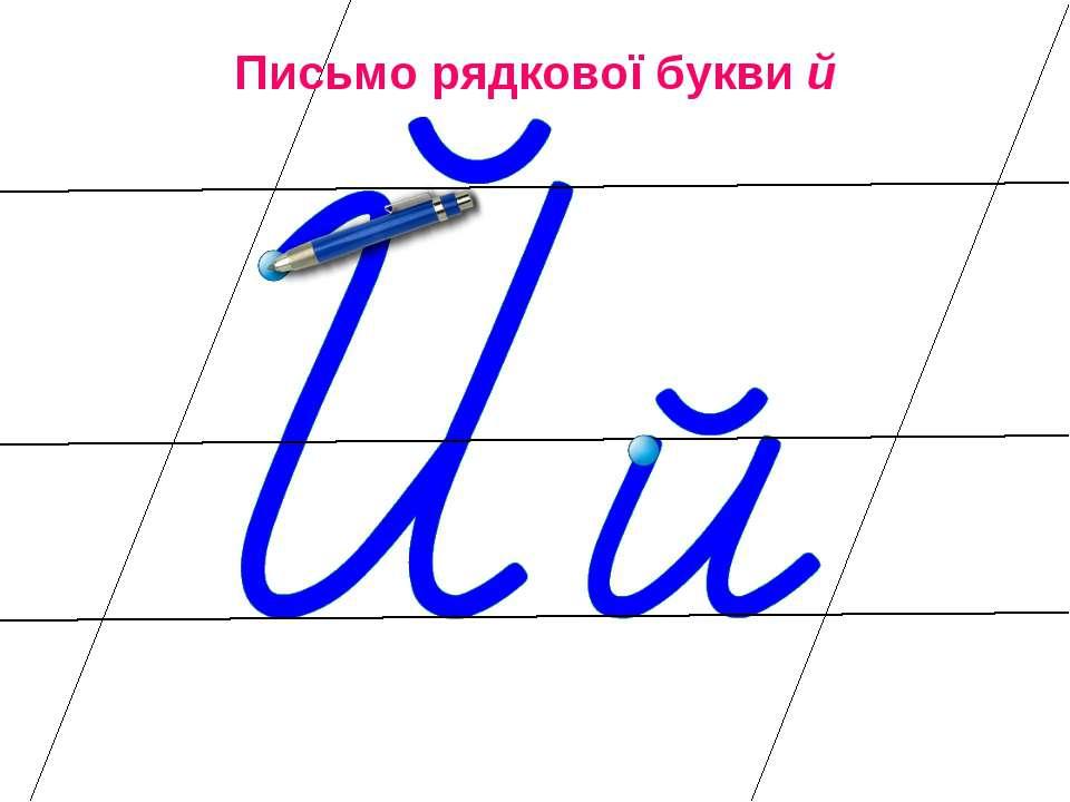 Письмо рядкової букви й