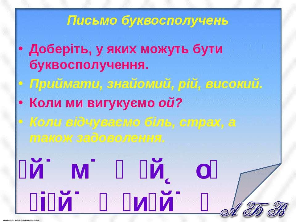 Письмо буквосполучень Доберіть, у яких можуть бути буквосполучення. Приймати,...