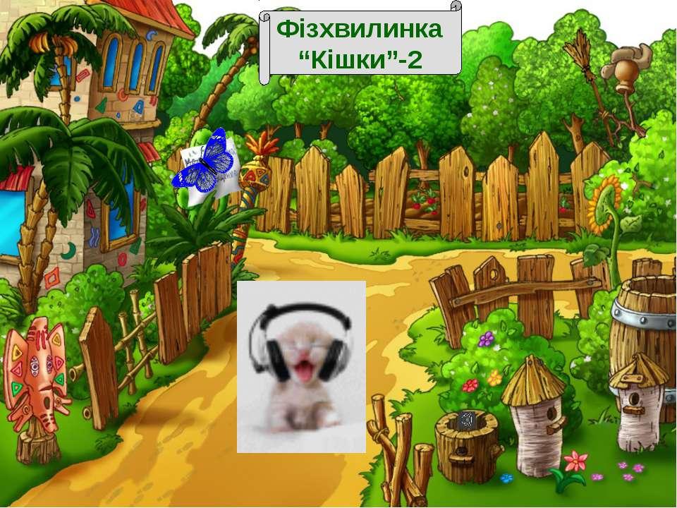 """Фізхвилинка """"Кішки""""-2"""