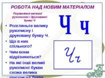 РОБОТА НАД НОВИМ МАТЕРІАЛОМ Порівняння великої рукописної і друкованої букви ...