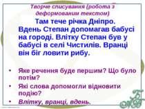 Творче списування (робота з деформованим текстом) Там тече річка Дніпро. Вден...