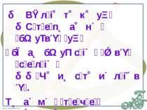 В л і т к у С т е п а н б у в у б а б у с і в с е л і Ч и с т и л і в . Т а м...