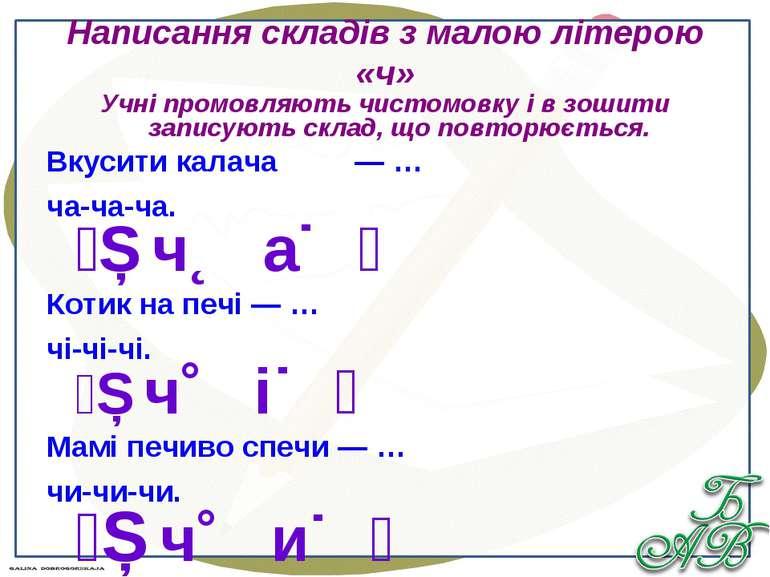 Написання складів з малою літерою «ч» Учні промовляють чистомовку і в зошити ...
