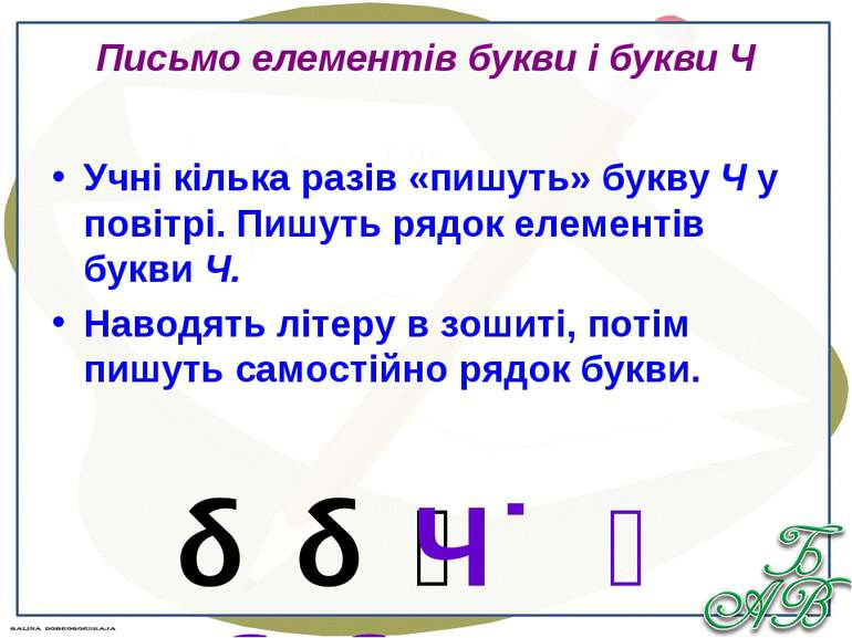 Письмо елементів букви і букви Ч Учні кілька разів «пишуть» букву Ч у повітрі...