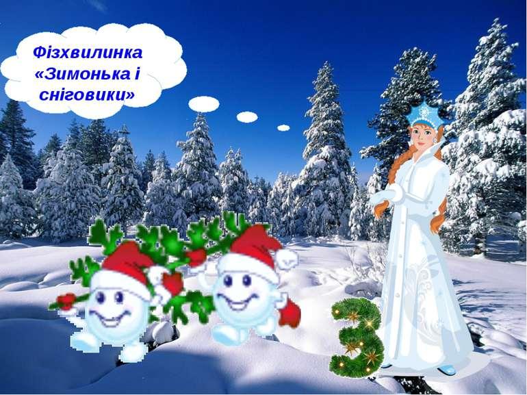 Фізхвилинка «Зимонька і сніговики»