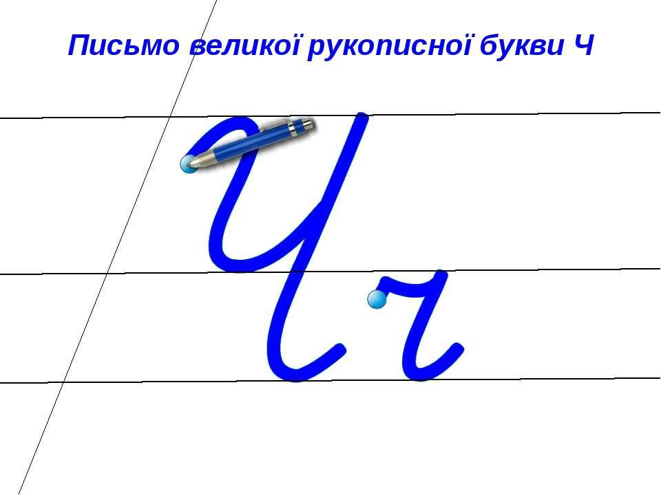 Письмо великої рукописної букви Ч