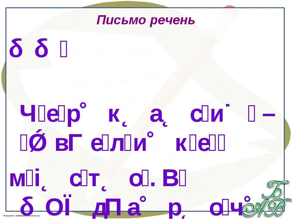 Письмо речень Ч е р к а с и – в е л и к е м і с т о . В О д а р о ч к и м а л...