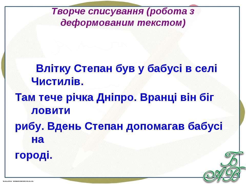 Творче списування (робота з деформованим текстом) Влітку Степан був у бабусі ...