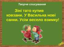 Творче списування Зіні тато купив ковзани. У Василька нові санки. Усім весело...