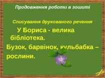 Продовження роботи в зошиті Списування друкованого речення У Бориса - велика ...