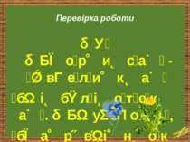 Перевірка роботи У Б о р и с а - в е л и к а б і б л і о т е к а . Б у з о к ...