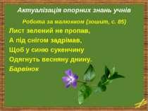 Актуалізація опорних знань учнів Робота за малюнком (зошит, с. 85) Лист зелен...