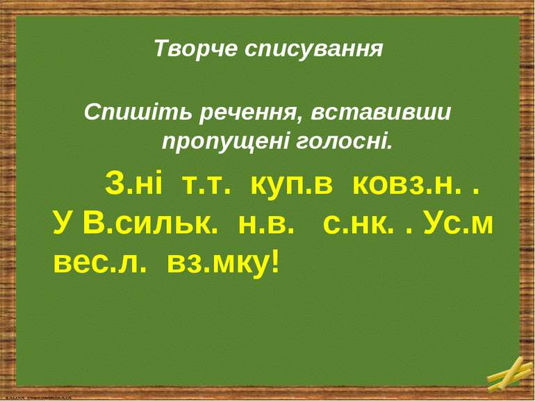 Творче списування Спишіть речення, вставивши пропущені голосні. З.ні т.т. куп...