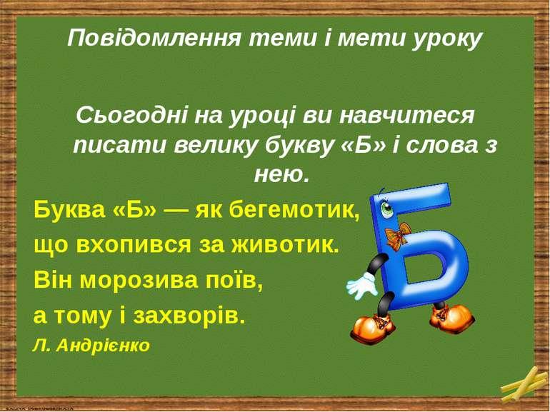 Повідомлення теми і мети уроку Сьогодні на уроці ви навчитеся писати велику б...