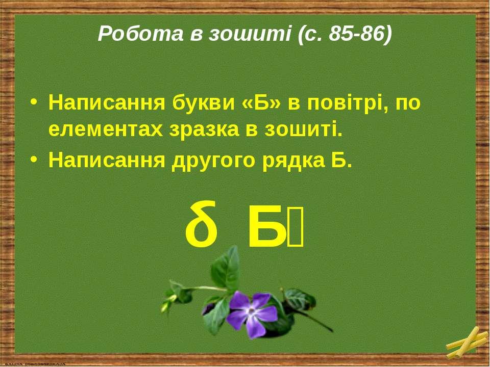 Робота в зошиті (с. 85-86) Написання букви «Б» в повітрі, по елементах зразка...