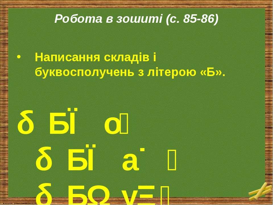 Робота в зошиті (с. 85-86) Написання складів і буквосполучень з літерою «Б». ...