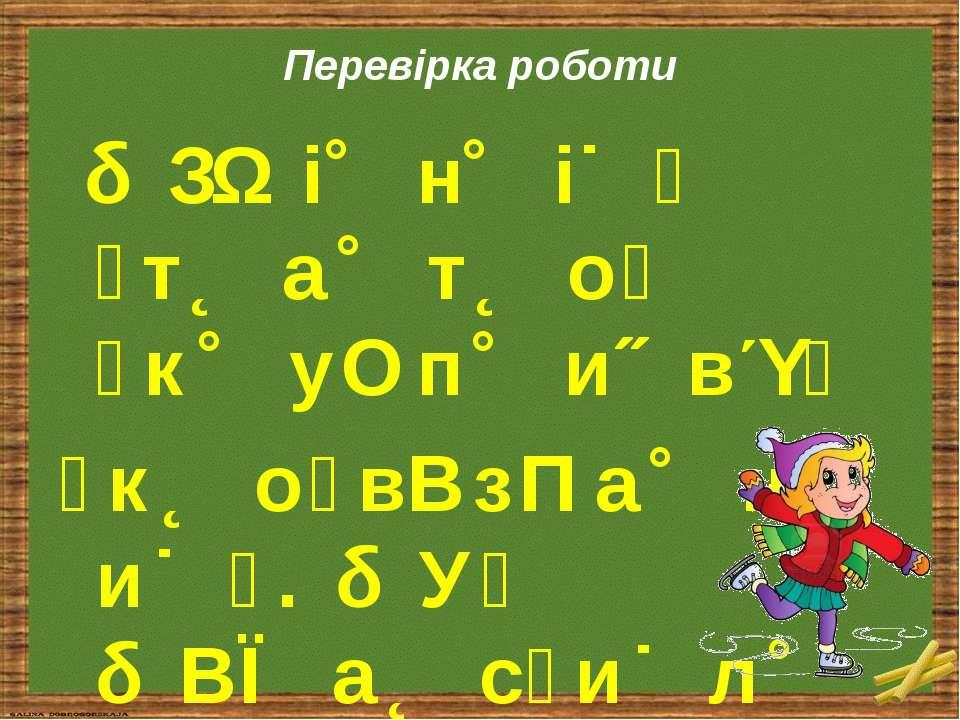 Перевірка роботи З і н і т а т о к у п и в к о в з а н и . У В а с и л ь к а ...