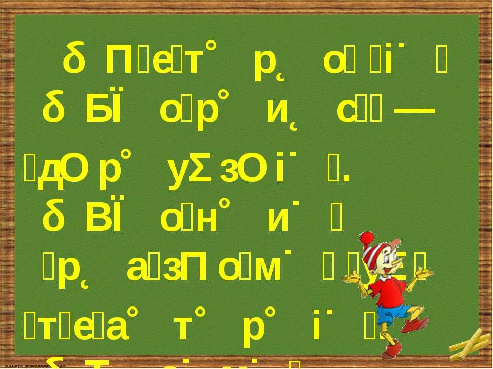 П е т р о і Б о р и с — д р у з і . В о н и р а з о м у т е а т р і . Т а м б...