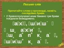 Письмо слів Прочитайте слова у кросворді, назвіть послідовно букви. У буквосп...