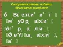 Списування речень, поданих друкованим шрифтом В е л и к і м у р а х и г р а л...