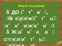 Творче списування Д і т и , б е р е ж і т ь к н и ж к и ! Ж а н н а с т е л и...